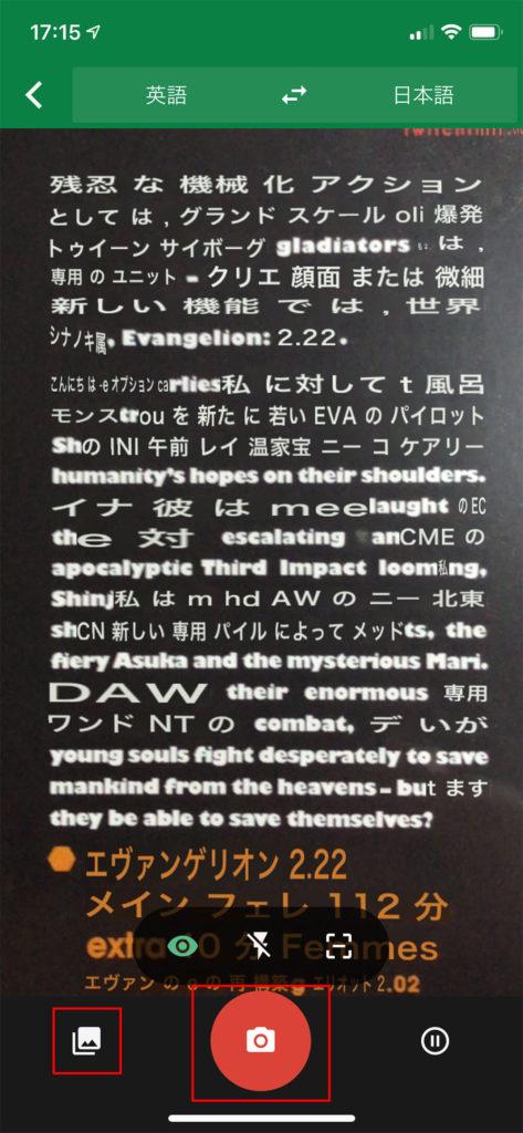 【Google翻訳アプリ】苦手な英語をカメラをかざすだけでリアルタイムに翻訳してくれる!