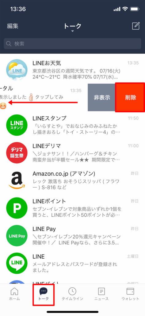 LINEのスタンプ欲しさに友だちに追加した企業の公式アカウントを削除する方法!
