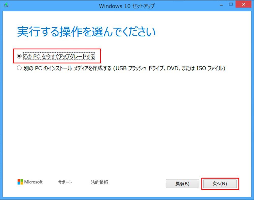 終了しているWindows 10への無償アップグレードを無料でやる方法!