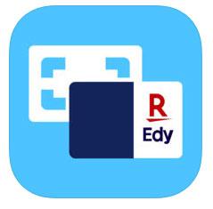パソリ対応 楽天Edyアプリ(iPhone)
