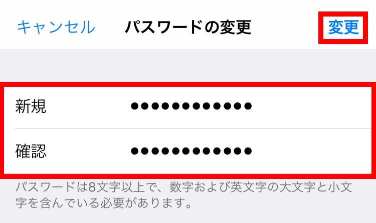 身に覚えのない「Apple IDサインインが要求されました」には要注意!
