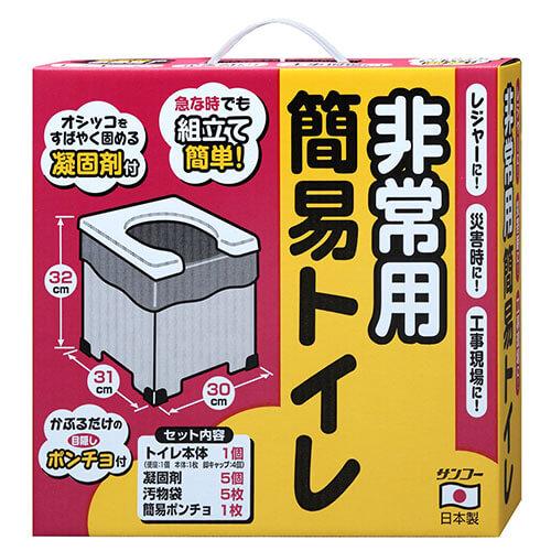 サンコー 携帯 非常用 簡易トイレ 防災グッズ 排泄処理袋 凝固剤付