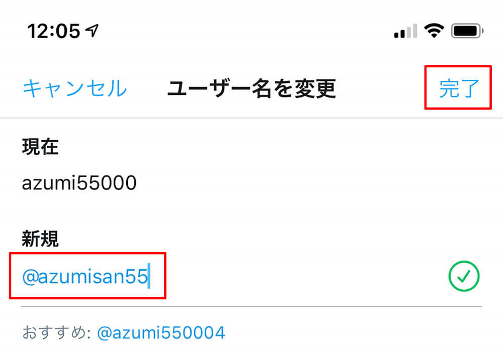 【Twitter(ツイッター)】「名前」「ユーザー名」「ユーザーID」は変更できるの?