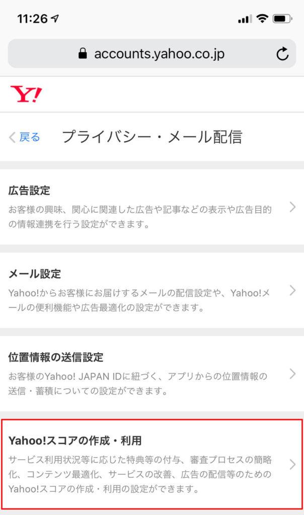 ヤフーの「Yahoo!スコア」って何? ユーザーのメリットはイマイチかも
