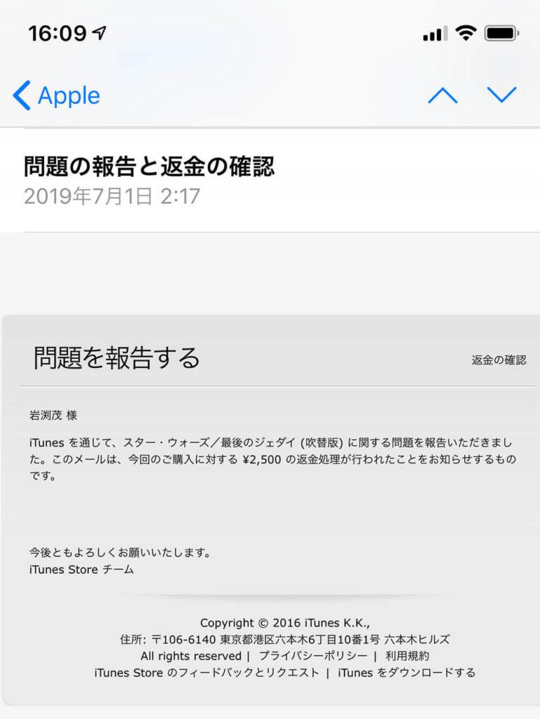 【iPhone】アプリやコンテンツを誤って購入しても返金してくれるの?