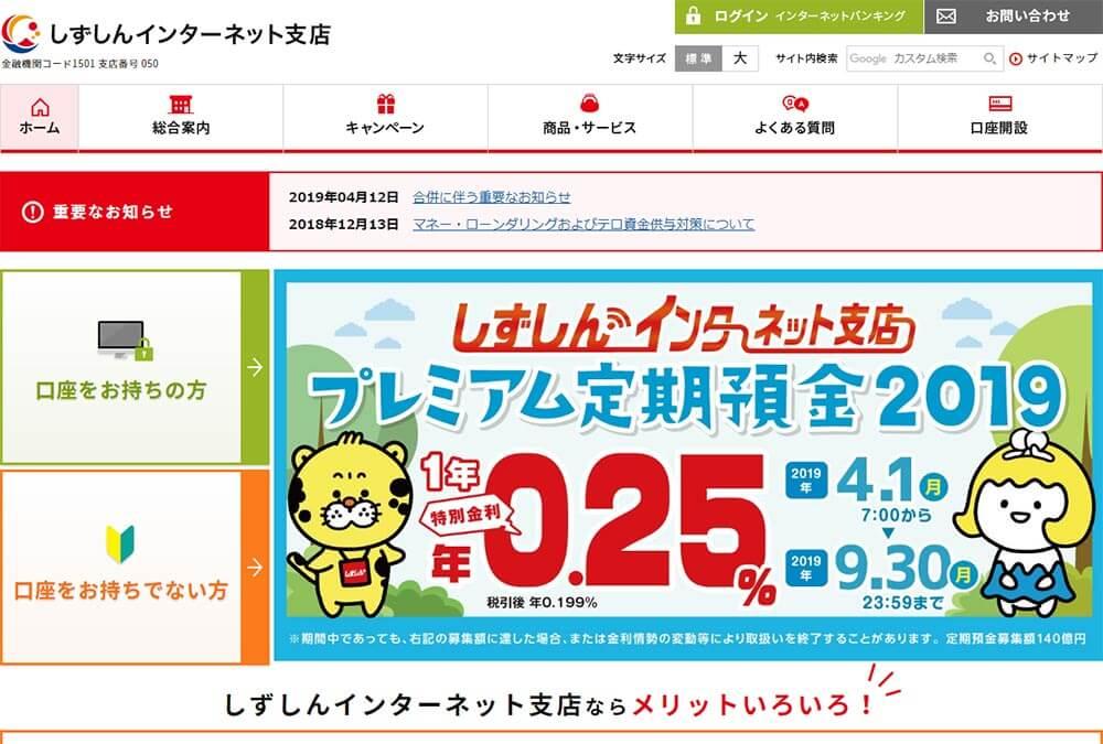 メガバンクの300倍も定期預金金利が高い地方銀行ネット支店7選!