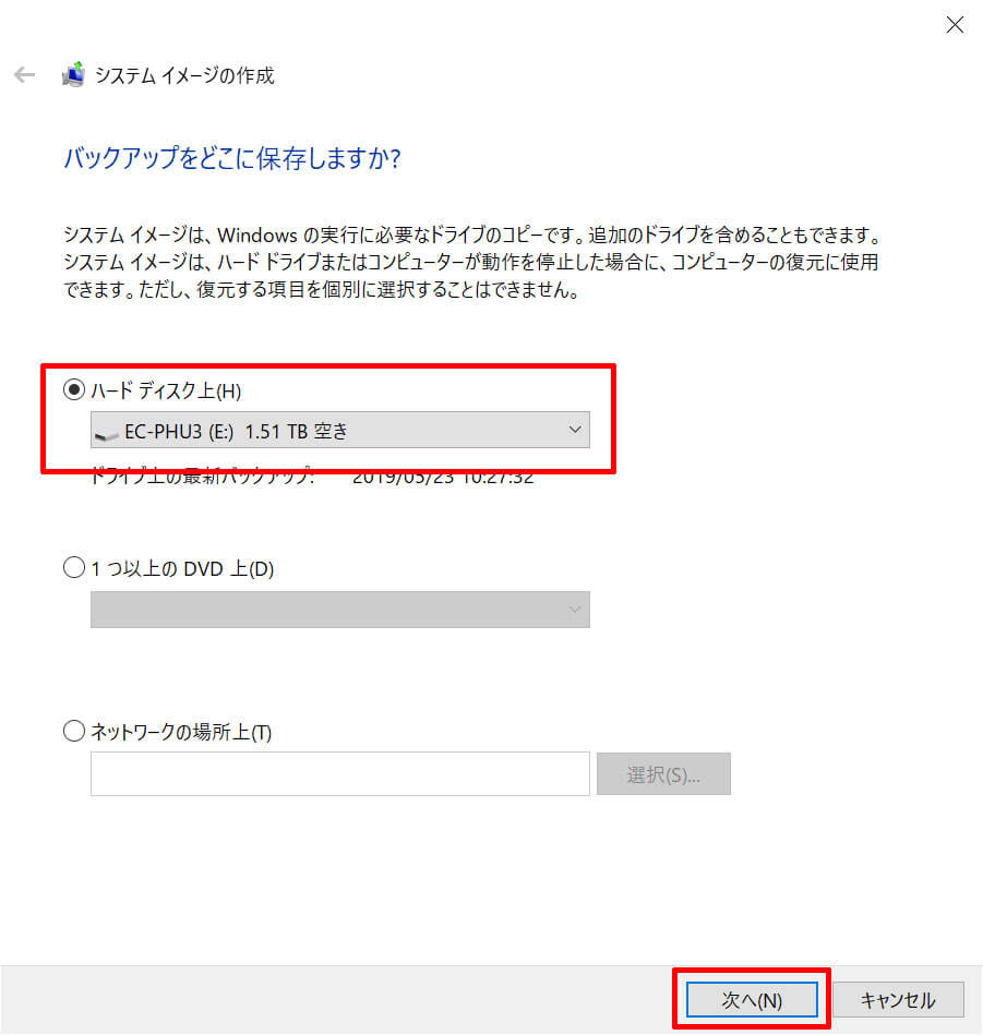 【Windows 10】アップデートする前は不具合に備えて必ずバックアップしよう!