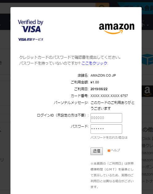 「Amazonアカウントは一時的にロックされています」のメールが届いたら要注意!