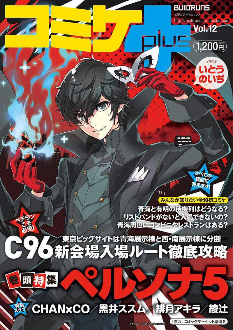コミケplus Vol.12