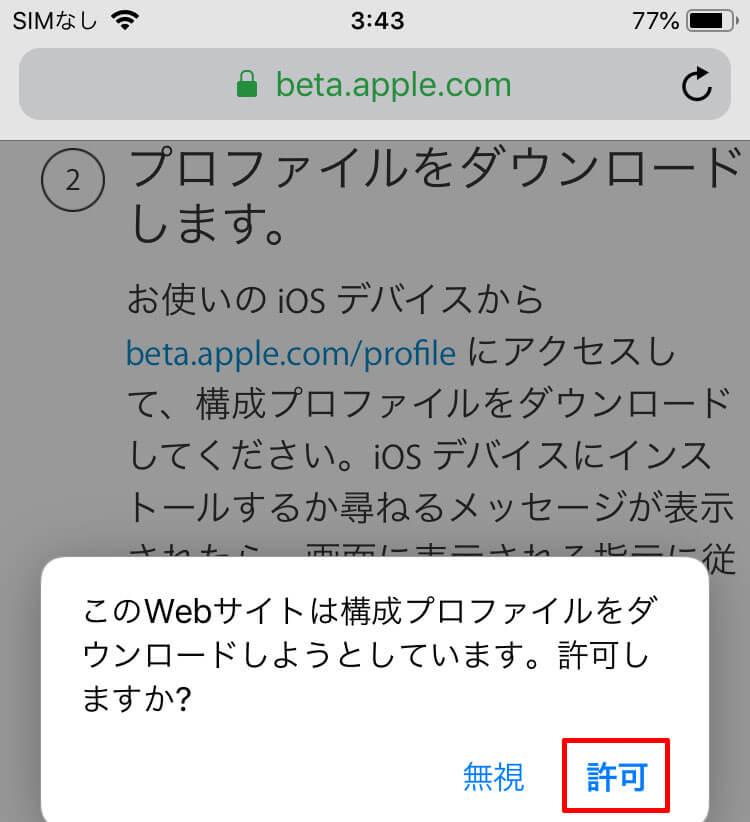 iPhone/iPadのiOSパブリックベータ版を一足先にインストールする方法!