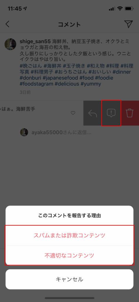 インスタグラム(Instagram)に投稿したコメントや不快なコメントを削除する方法!