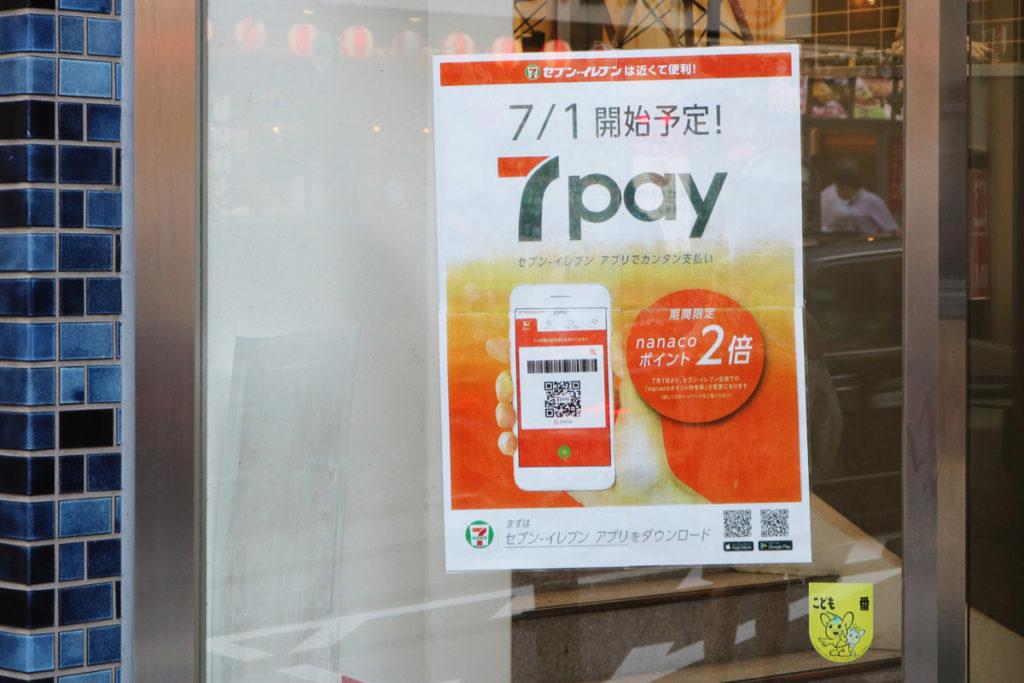 7pay(セブンペイ)はサービス廃止を決定! なぜこれほど短い期間で終了したのか?