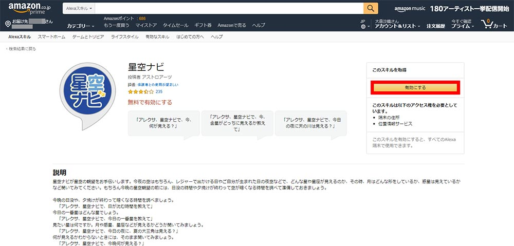 Amazon Echo(アマゾンエコー)に追加したいAlexaスキルおすすめ40選一覧!