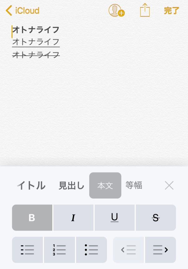 意外と知らない! iPhoneの「メモ」アプリのオススメ便利ワザ5選!