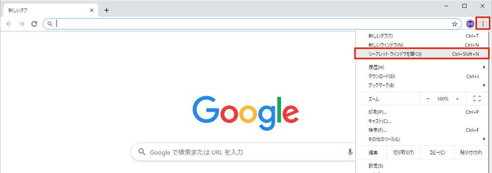Chromeの「シークレットウィンドウ」で変なサイトを見ても閲覧履歴を残さない方法!