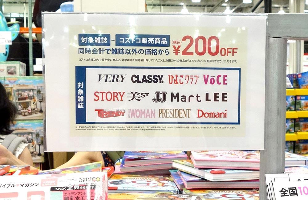 COSTCO(コストコ)で本や雑誌を安く買う方法! 商品と一緒に購入で200円OFF