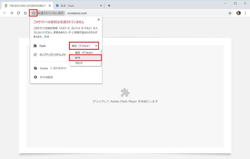 ブラウザGoogle ChromeでブロックされるようになったFlash Playerを有効にする方法