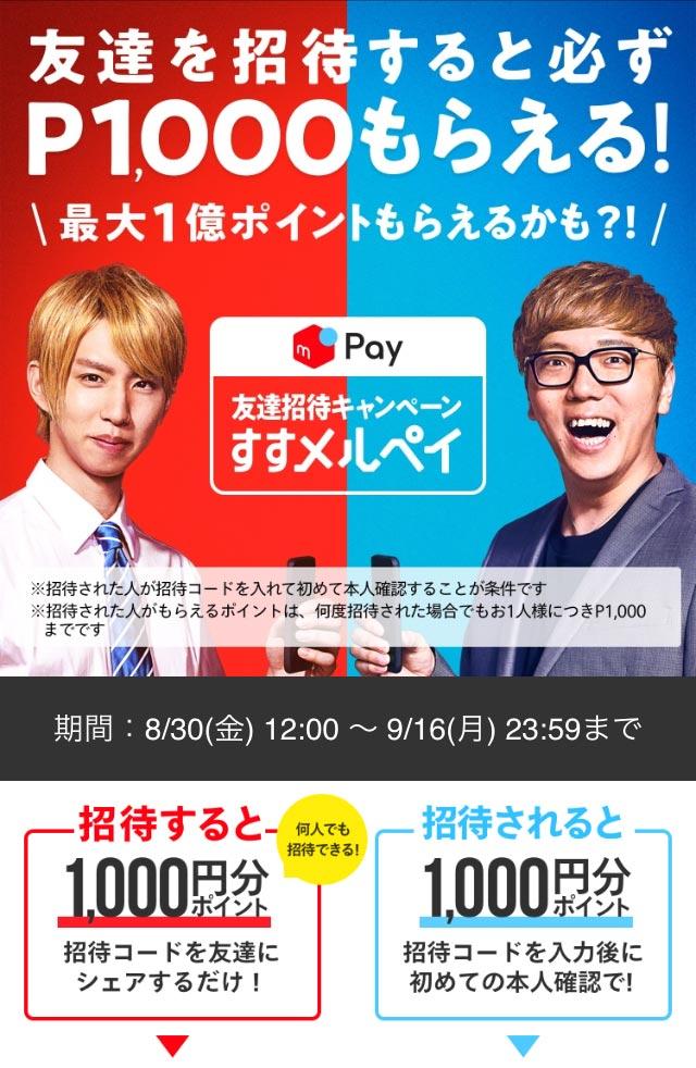 メルペイ「すすメルペイキャンペーン」は10万人招待すれば最大1億円もらえる!