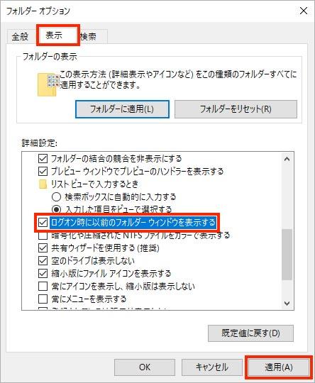 パソコン起動時、前回終了時と同じ作業環境状態にウィンドウをする方法!