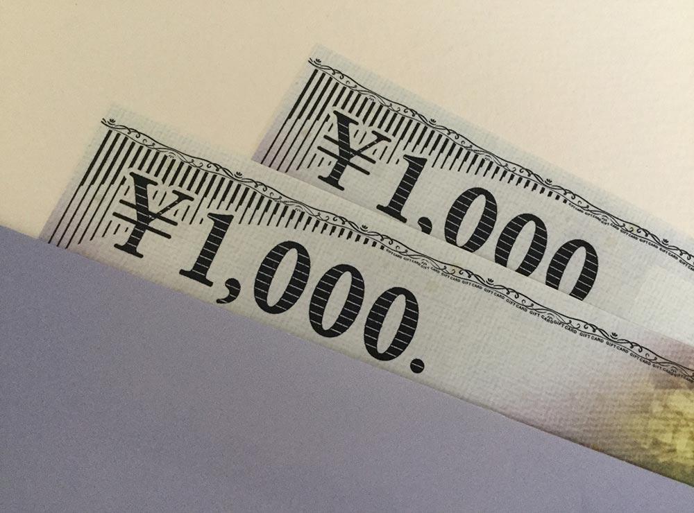 【急げ!】消費税増税対策「プレミアム付商品券」を買える人の条件とは?