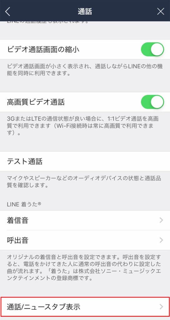 LINE通話の手順は面倒だが「ニュース」タブを「通話」タブに変更すると便利!