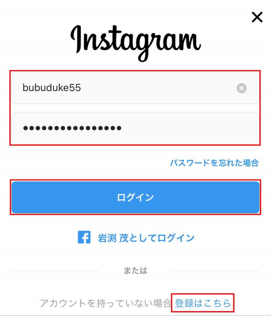 インスタグラム(Instagram)で複数のアカウント(サブアカ)使う方法!