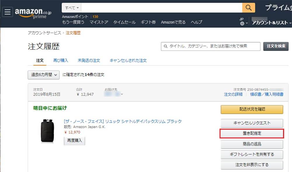 Amazonで始まった「置き配指定サービス」がかなり便利だった!