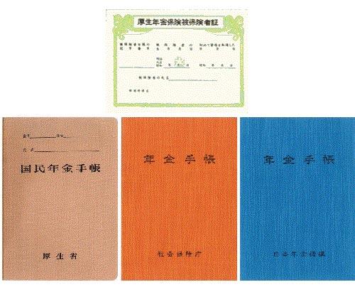 年金手帳が色違いで複数あるけどどうすればいい? 色に意味はある?