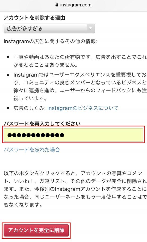 インスタグラム(Instagram)の「アカウント削除と一時停止」の違いとその方法!
