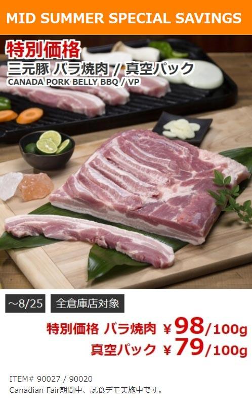 COSTCO(コストコ)セール情報【2019年8月23日最新版】厚切りの三元豚バラ焼肉がお得!