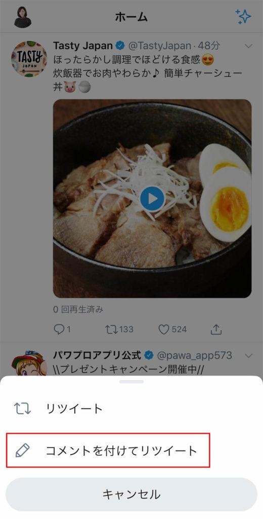 Twitter(ツイッター)のリツイート新機能は写真やアニメGIFも添付可能に!