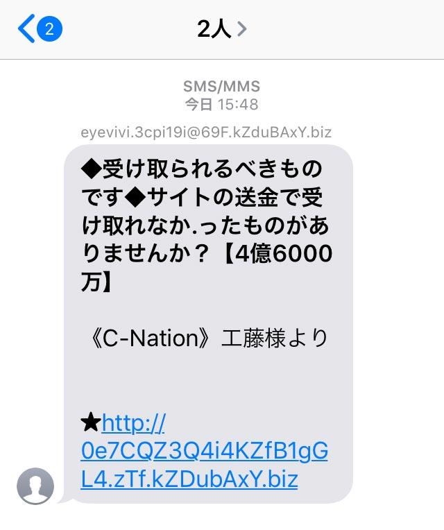iPhoneのSMS(ショートメッセージ)に「4億6000万あげます」が来たら要注意!