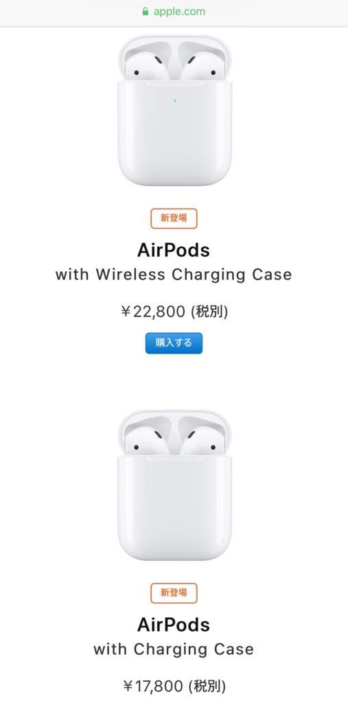 AirPods(エアポッズ)のバッテリーが消耗し持ちが悪い、買い替えと交換どっちがおトク?