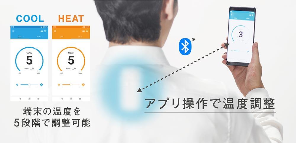 ソニーから冷温対応ウェアラブルデバイス「REON POCKET」が登場! スーツの下でも目立たない