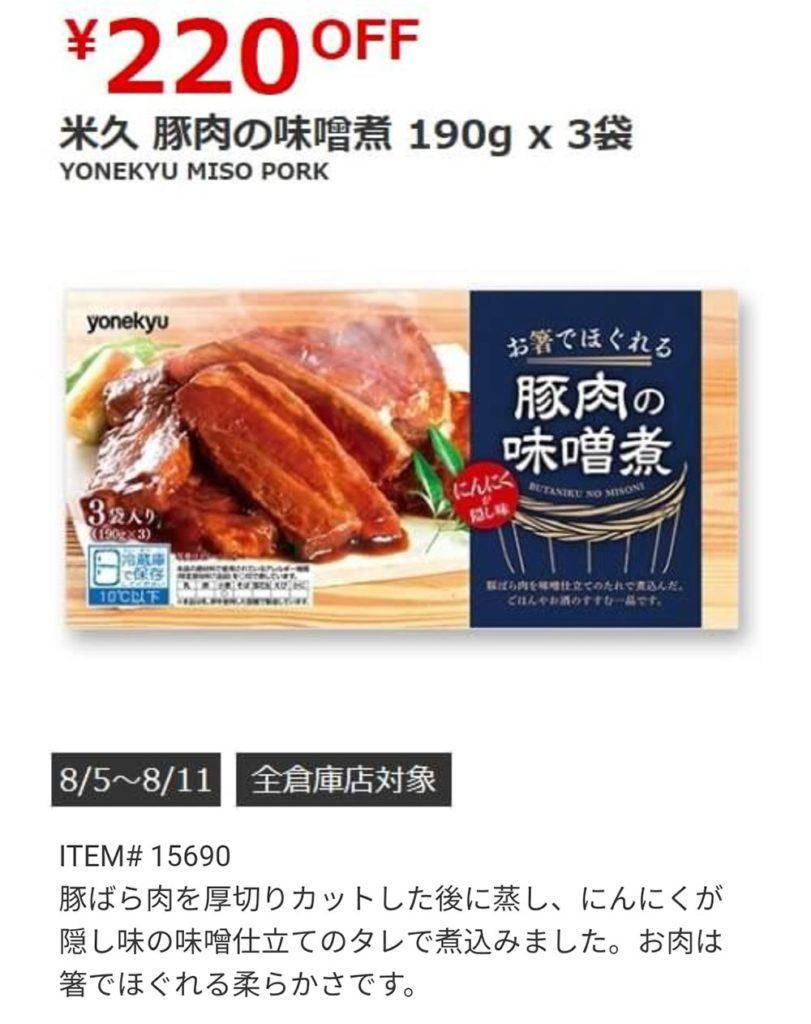 COSTCO(コストコ)セール情報【2019年8月4日最新版】アメリカ産チルドビーフがお得!