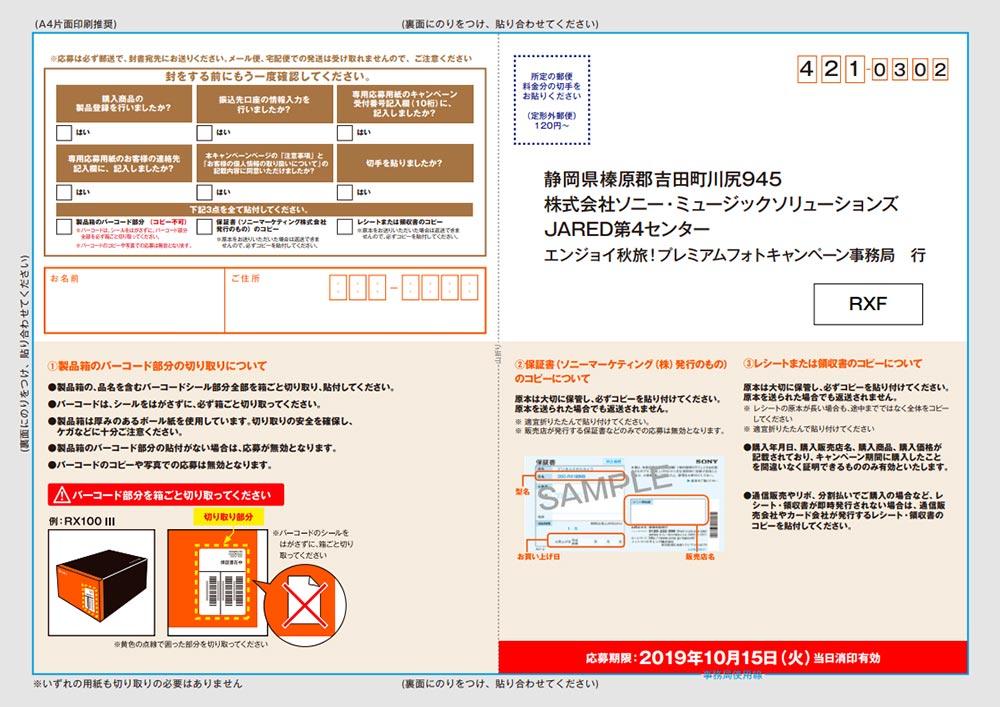 ソニー(SONY)のコンデジ「RX100」など6機種で最大1万円キャッシュバック!
