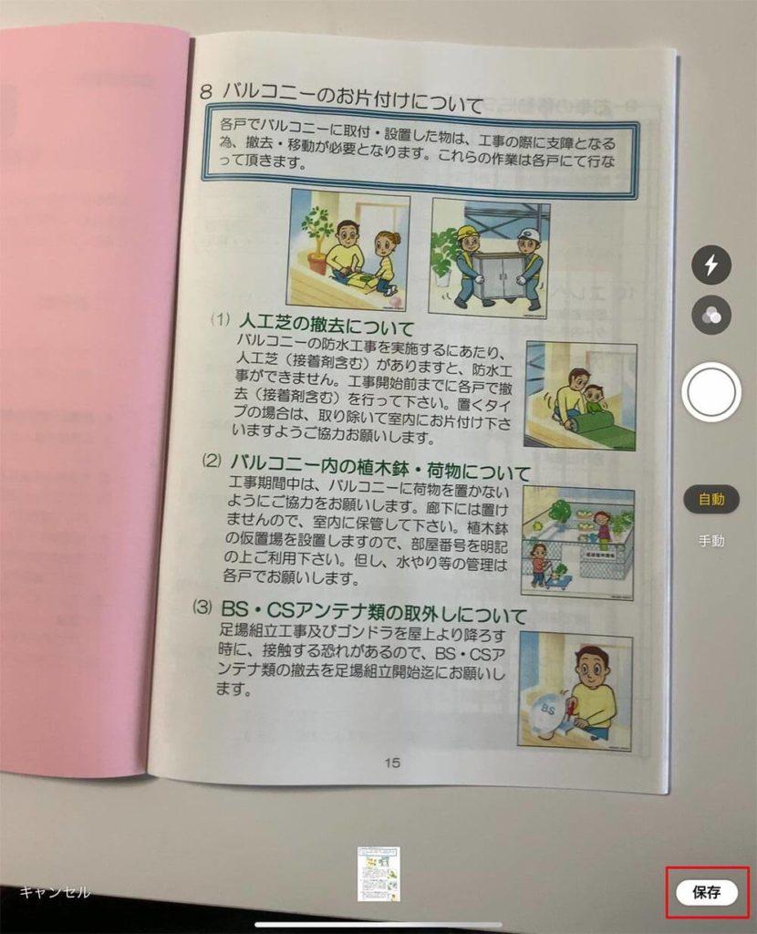 iPadのApple Pencilで書類をサクサクPDF化する方法!