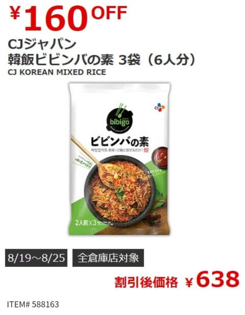 COSTCO(コストコ)セール情報【2019年8月18日最新版】食品がお得!