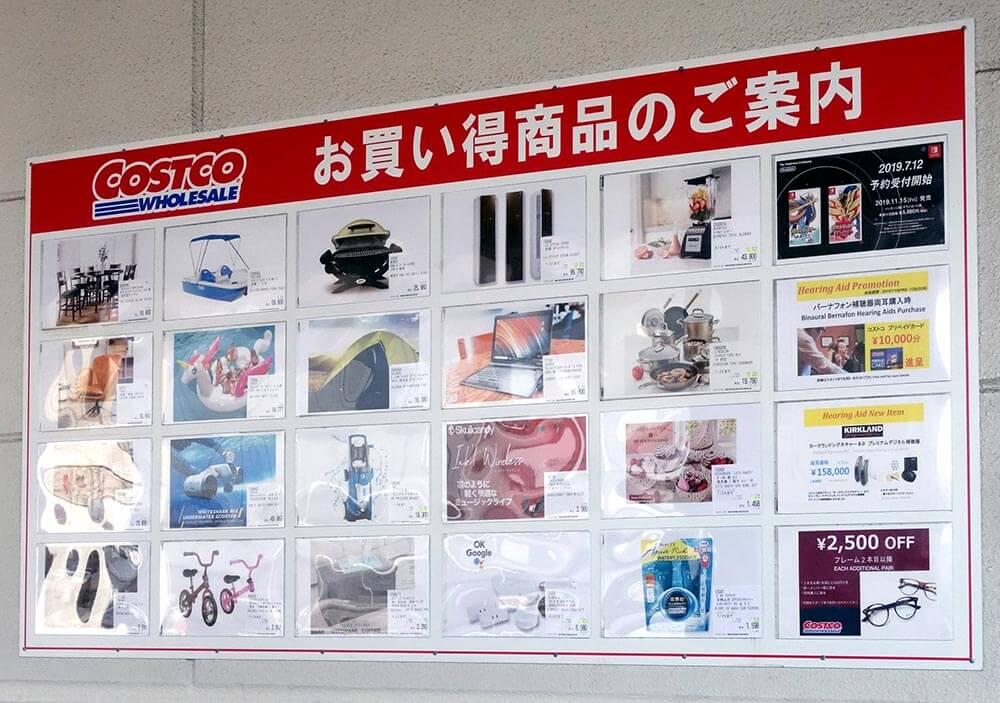COSTCO(コストコ)のプライスカード(値札)に隠された「*」や「+」の秘密