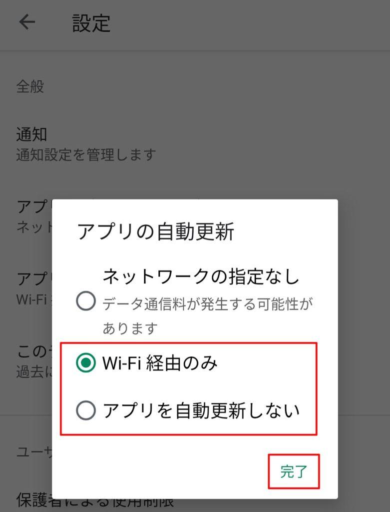 iPhoneやAndroidの通信量を節約したいならアプリのアップデートはWi-Fi通信時の設定にしておこう