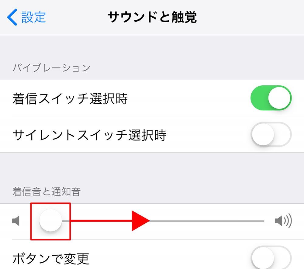 iPhoneのアラームが鳴らなかったり、音が小さかったりを確実に設定する方法!