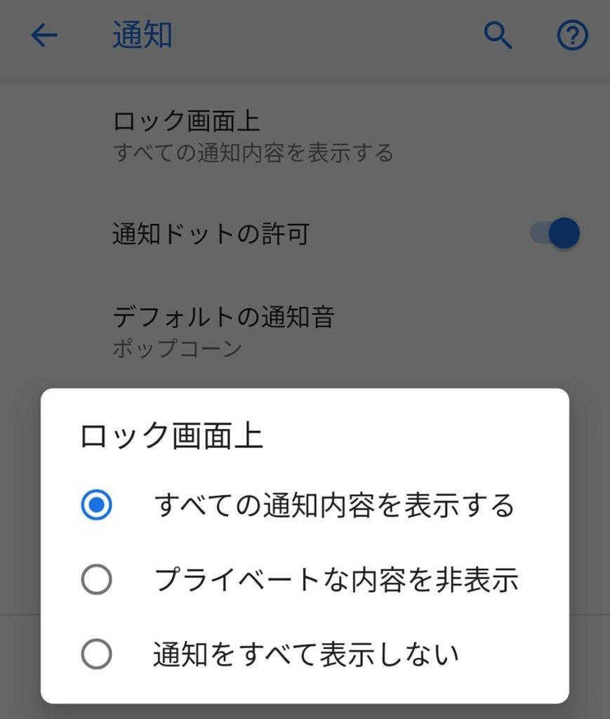 Androidスマホでアプリから届く不要な通知をすぐにオフ(消す)にする方法!