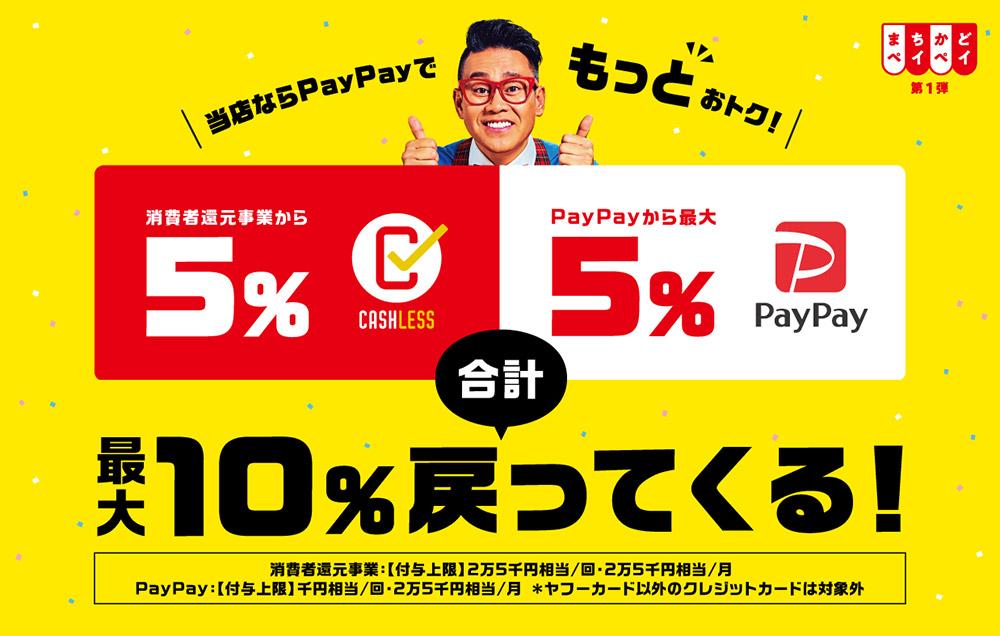 PayPayが10月より消費増税対策で最大10%還元の「まちかどペイペイ」キャンペーンを実施!