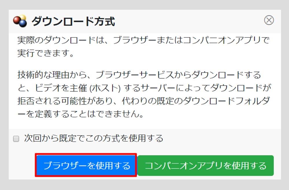 FC2の動画をChrome(クローム)の拡張機能を使って簡単にダウンロードして保存する方法!