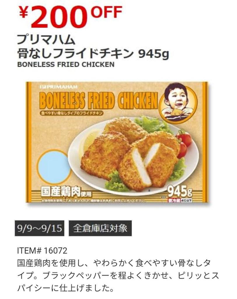 COSTCO(コストコ)セール情報【2019年9月8日最新版】魚介類が安い!