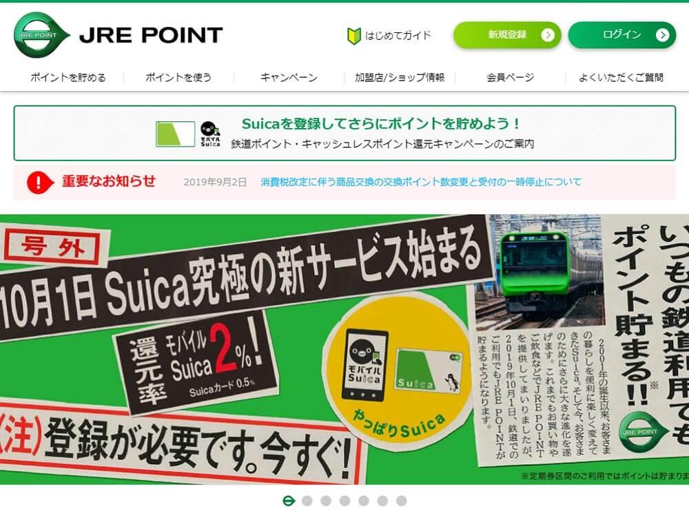 10月1日からモバイルSuica(スイカ)で電車に乗るだけで最大2%ポイント還元!