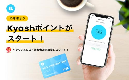 「Kyash(キャッシュ)」10月から最大6%のポイント還元が開始!