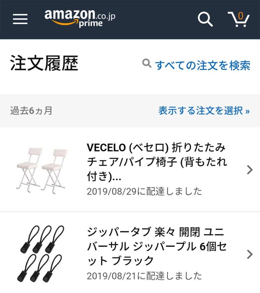 Amazonの「注文・購入履歴」をこっそり消す方法! 会員IDを共有している家族にバレるのを防ぐ