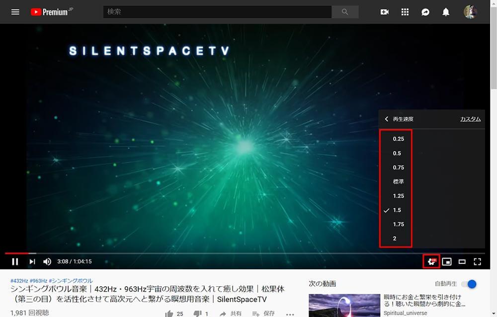 YouTube(ユーチューブ)動画再生速度をキーボードだけで変更する方法!