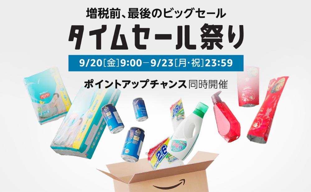 「Amazonのタイムセール祭り」9月20日から4日間に渡り開催! Dyson掃除機が安い!